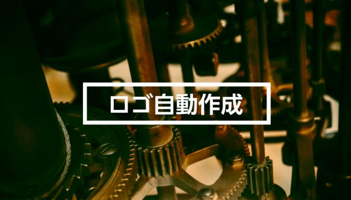 デザイナーが自動ロゴ作成のロゴジェネレーターを使った率直な感想