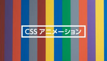 【初心者向け】CSSだけでアニメーションを作れる