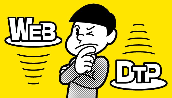 DTPの仕事はWebに駆逐されて減る。悩んでいるデザイナー。