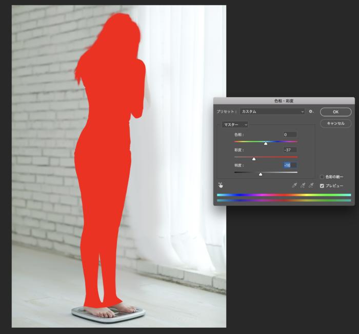 photoshop スリムにさせる加工 色調整