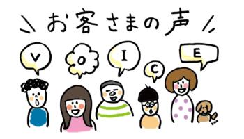 Webでの「お客様の声」のデザイン作成パターンと集め方