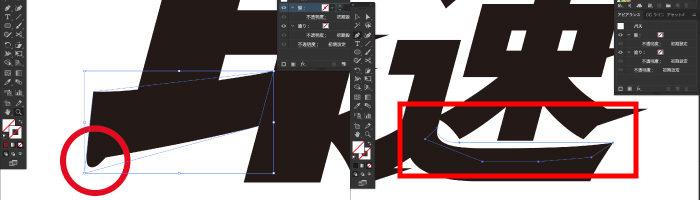 フォントの形を修正