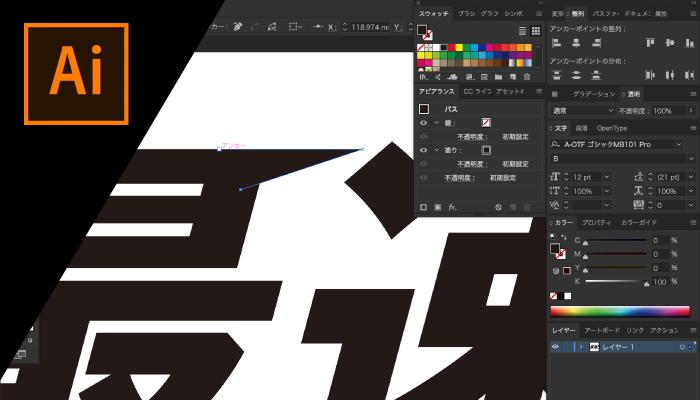 Illustratorで文字をデザインしよう!タイトル、コピーに合った文字