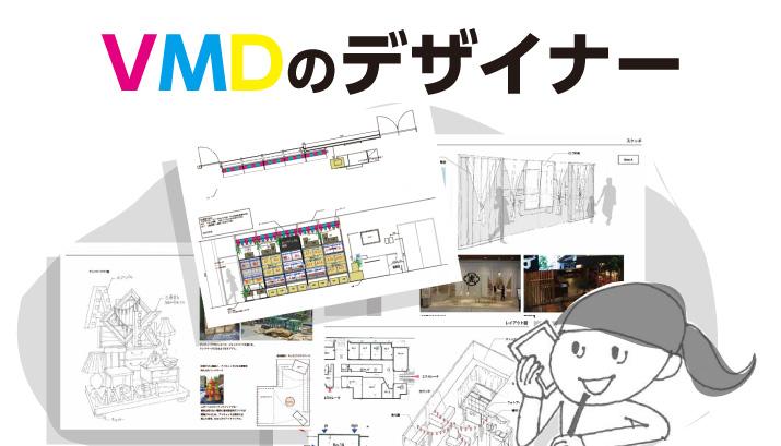 VMDのデザイナーになるには?