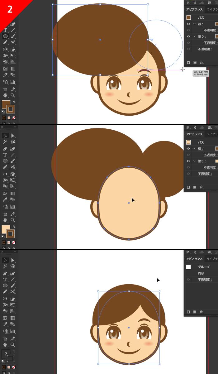 Illustratorで髪型を作る