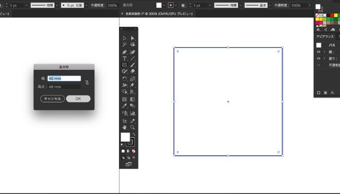Illustratorで四角を描く