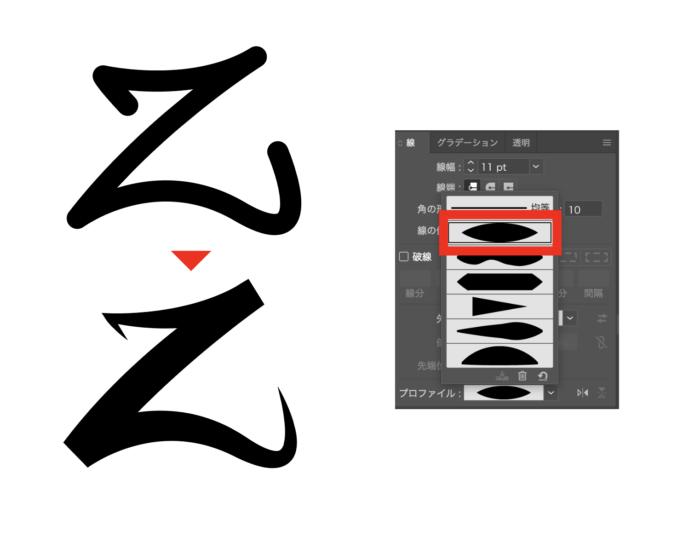 ロゴ作成時
