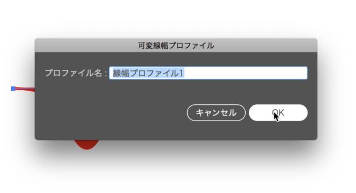 プロファイル_カスタマイズ