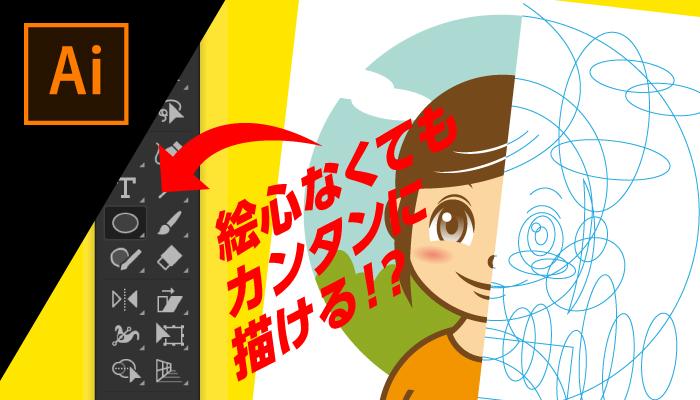 illustrator-絵心なくても、デザイナーじゃなくてもカンタンに描ける!?