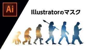 illustratorのクリッピングマスクはさらに便利になっている!