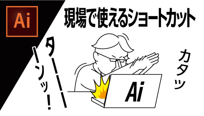 illustratorよく使う厳選ショートカット「隠す」