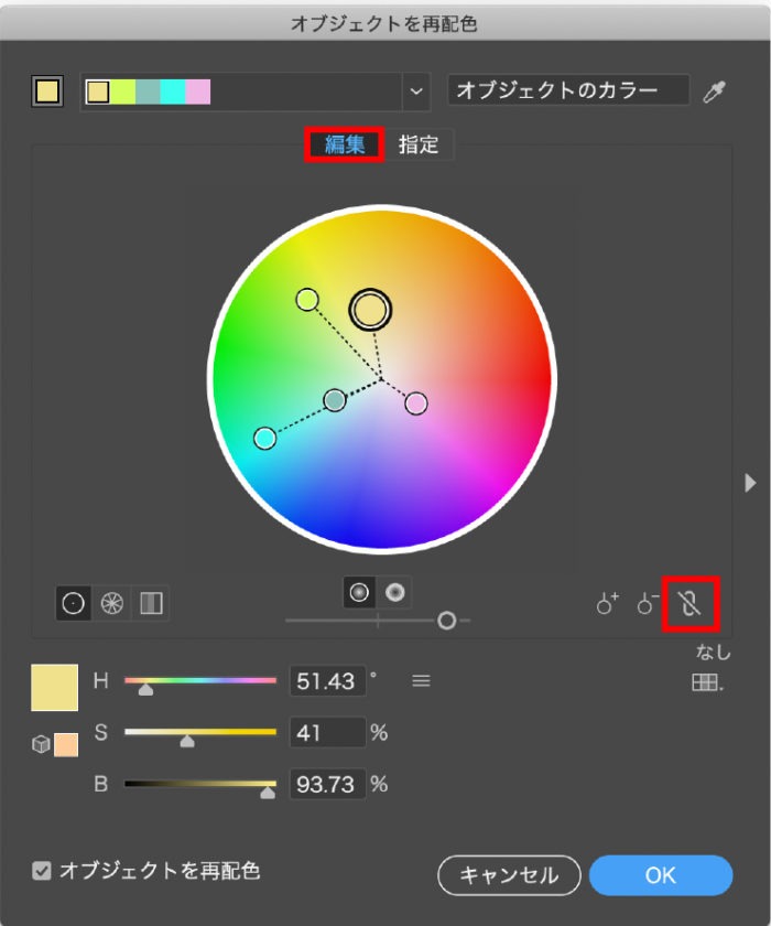 オブジェクトの再配色の設定画面