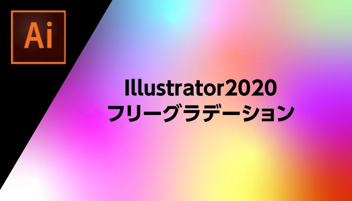 IllustratorCC 2020フリーグラデーションで広がる表現がさらに魅力に