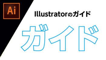 illustratorのガイドの使い方(動画で解説)