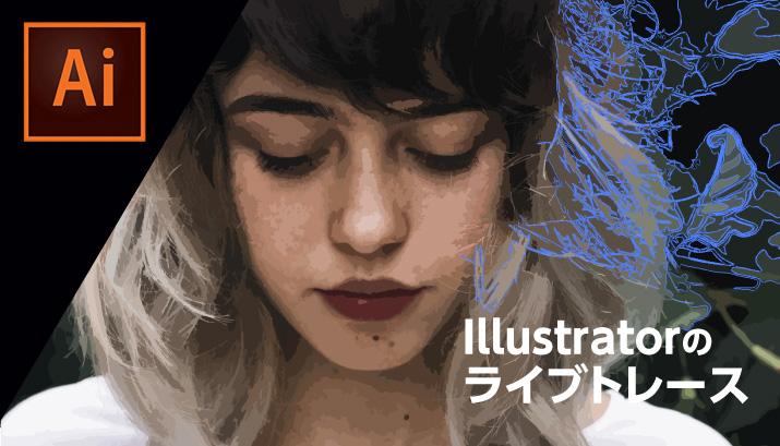 illustratorのライブトレースの使い道はズバリ3つ!