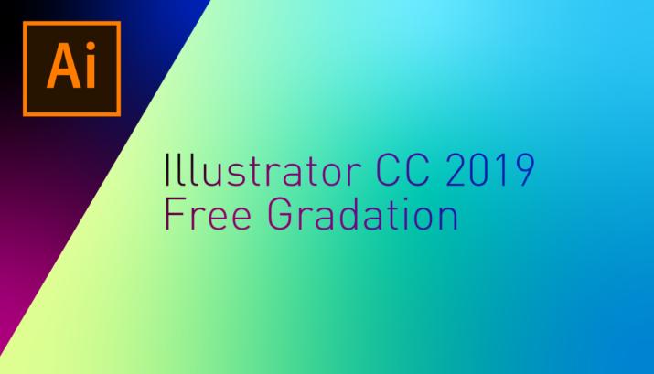 Illustrator CC 2019フリーグラデーションで広がるデザイン表現