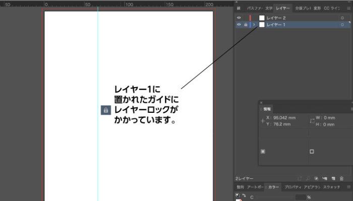 Illustratorのレイヤー1に置かれたガイドにレイヤーロックがかかっています