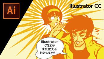 illustratorが無料というのは現実的には無理です!