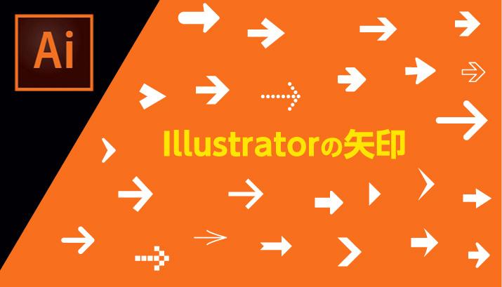 illustratorの矢印の基本から現場テクニックまで