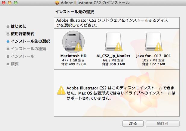 adobe Illustrator CS2はこのディスクにインストールできません。Mac OS拡張形式ではないドライブへのインストールはサポートされていません。