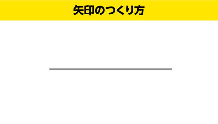illustrator矢印の作り方-ペンツールで線をひく