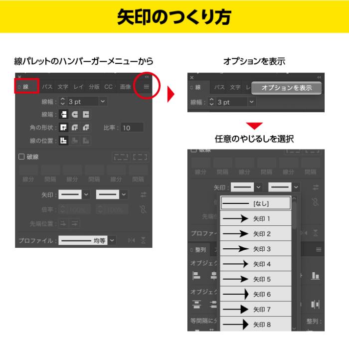 線パレットのハンバーガーメニューからオプションを表示し、任意の矢印を選択する