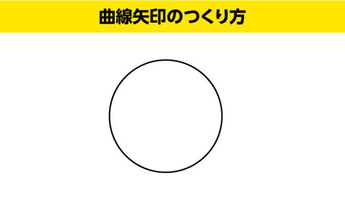 イラストレーター曲線矢印の作り方まず円をつくる