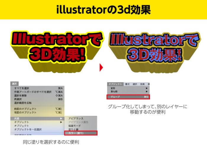Illustratorの3D効果 アピアランスを分割したデータはグループ化されているので、選択から同じ塗りを選択すると便利