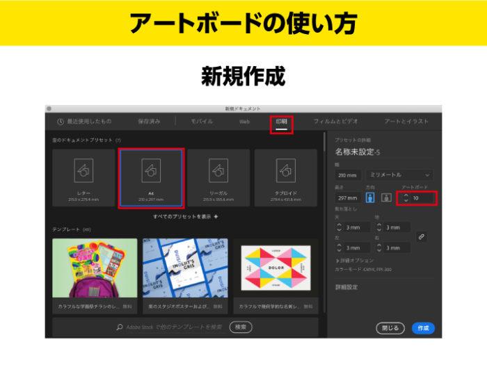 Illustratorのアートボードで印刷、A4、アートボード数10で設定