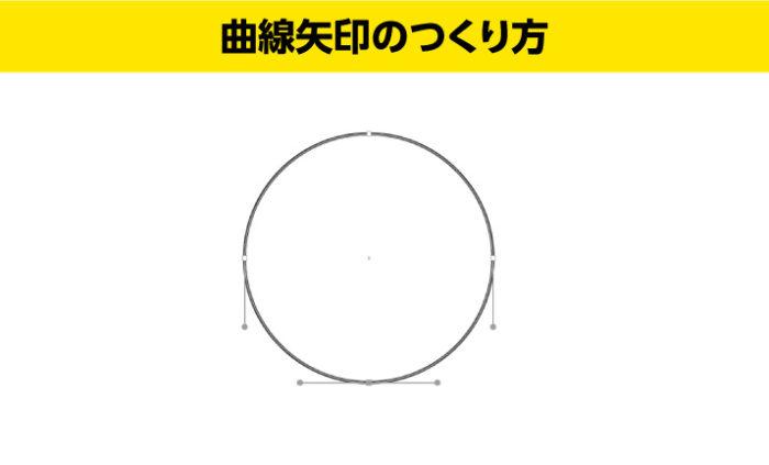 イラストレーター曲線矢印の作り方アンカーポイントを一部選択