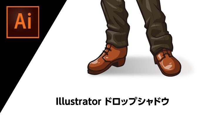 Illustratorのドロップシャドウはボカシの方が使える