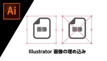 トラブルの多いillustratorの画像埋め込み