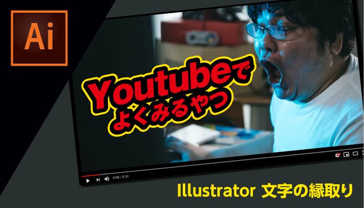 illustratorの文字縁取りのやり方(Youtubeのカスタムサムネール)