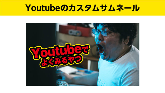 Youtube用の袋文字が完成