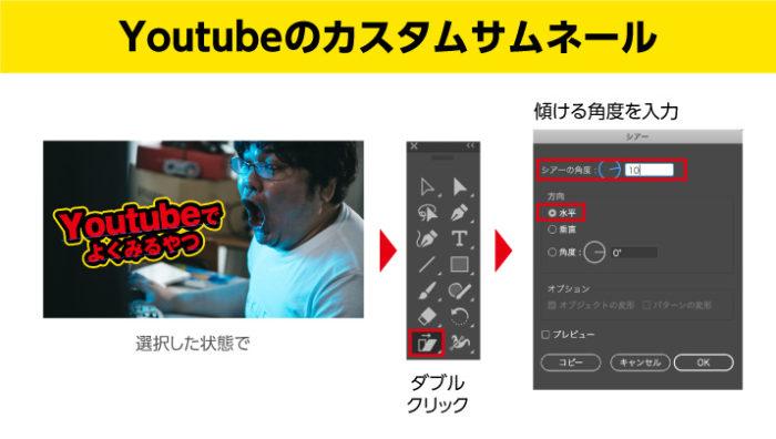 Youtube用の袋文字にシアーをかける設定