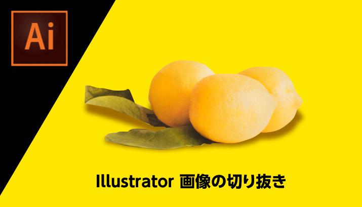 illustrator画像切り抜き(トリミング)、今までの2つと新しいもう1つ
