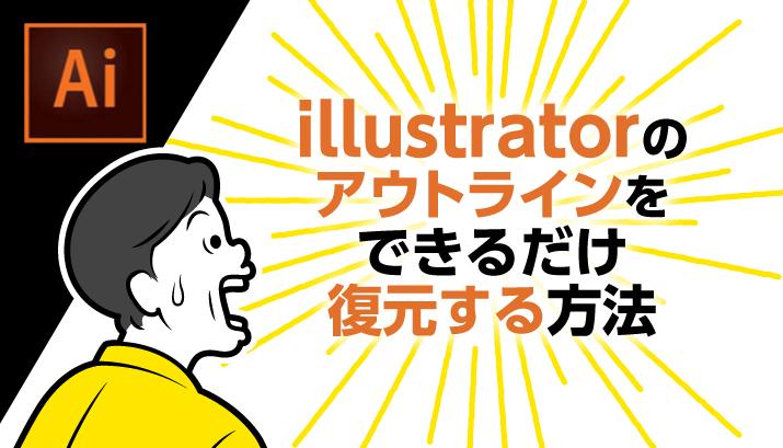 Illustratorのアウトライン解除はできないが、できるだけ復元する方法