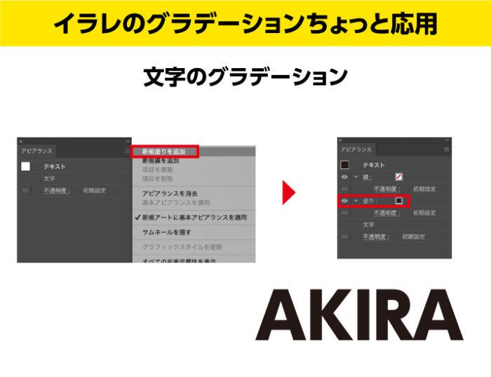 イラレのグラデーション応用 文字のグラデーション アピアランスに塗りを追加