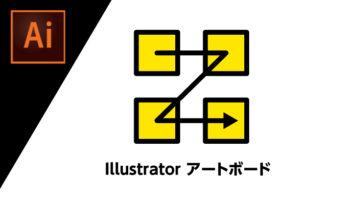 意外と知らないIllustratorのアートボードの整列と基礎知識