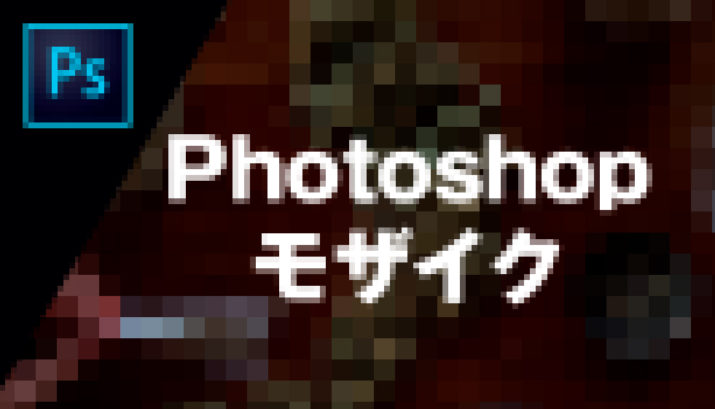 photoshopで画像にモザイク処理を行う方法と注意すべき点