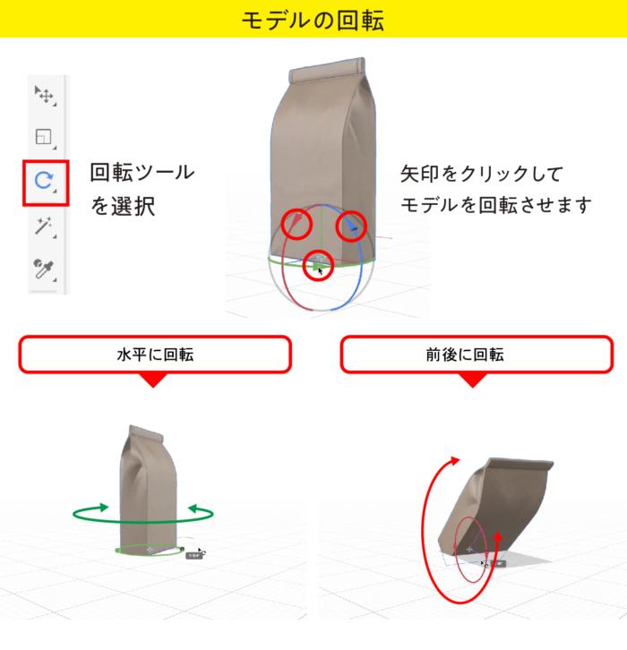Dimension モデルの回転