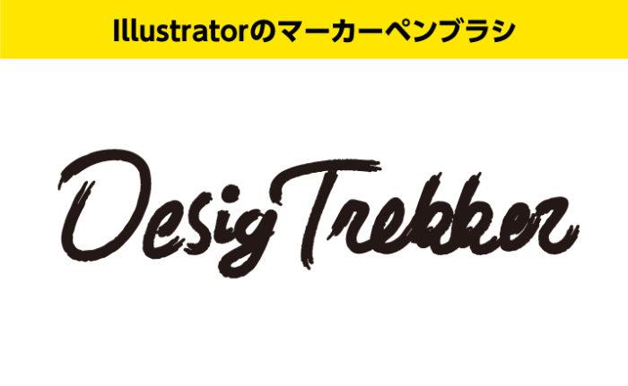 Illustratorのマーカーブラシで描いた文字