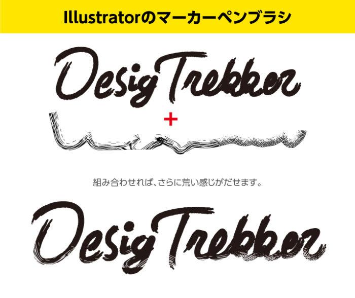 Illustratorのマーカーペンとヴィンテージブラシを組み合わせてみる