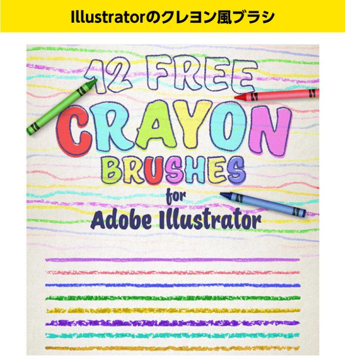 Illustratorのクレヨン風ブラシ