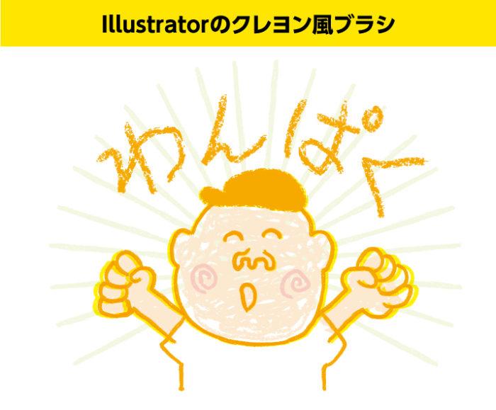 Illustratorのクレヨン風のブラシで描いたイラスト