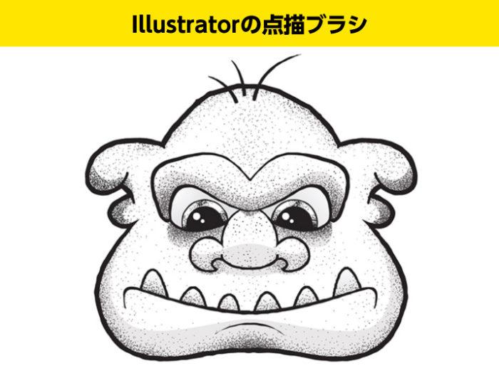 Illustratorの点描ブラシで描かれたイラスト