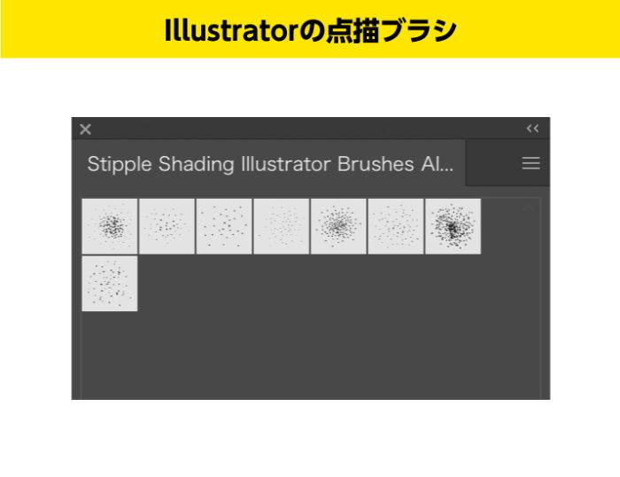 Illustratorの点描ブラシのブラシの説明