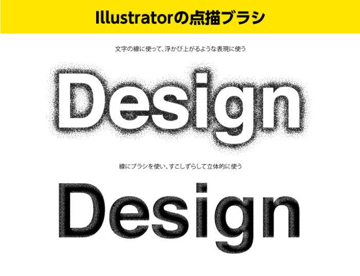 Illustratorの点描ブラシの実用てきな使い方