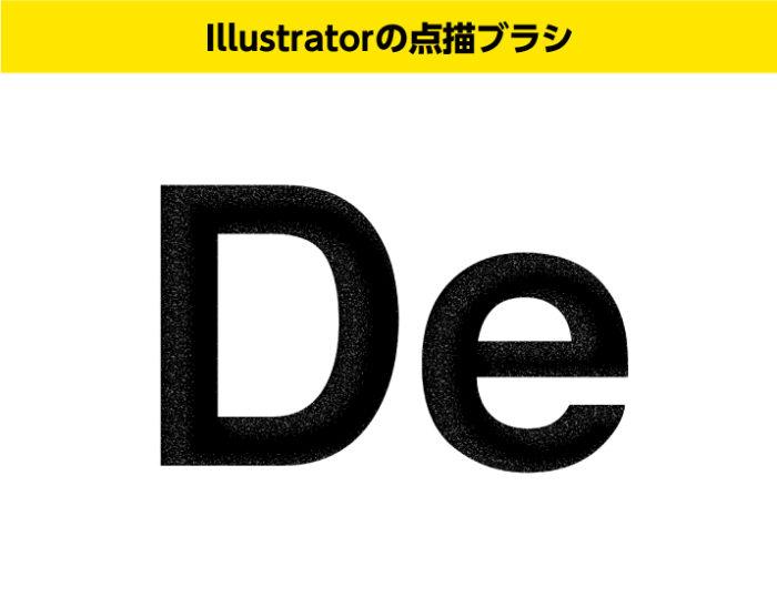 Illustratorの点描ブラシの拡大部分