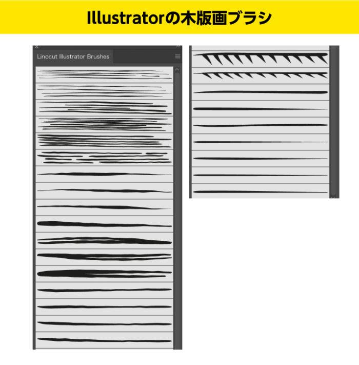 Illustratorの木炭画ブラシの画面